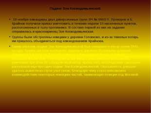 Подвиг Зои Космодемьянской. 18 ноября командиры двух диверсионных групп ВЧ №