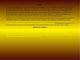 Казнь. Утром 29 ноября 1941-го года Космодемьянскую привели к месту, где была
