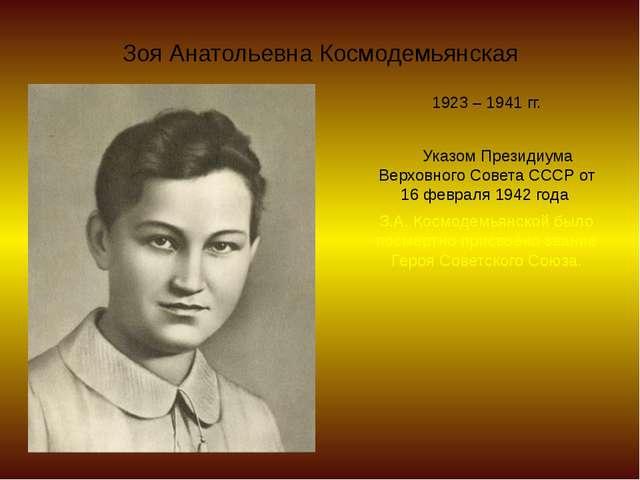 Зоя Анатольевна Космодемьянская 1923 – 1941 гг. Указом Президиума Верховного...