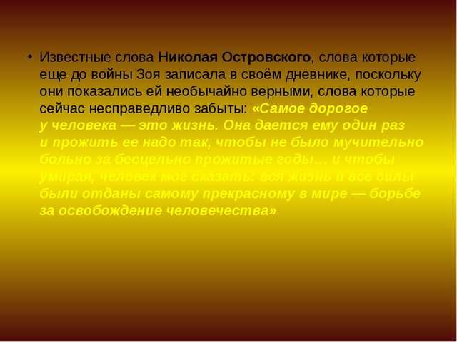 Известные словаНиколая Островского, слова которые еще до войны Зоя записала...