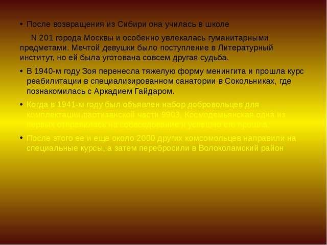 После возвращения из Сибири она училась в школе N 201 города Москвы и особенн...