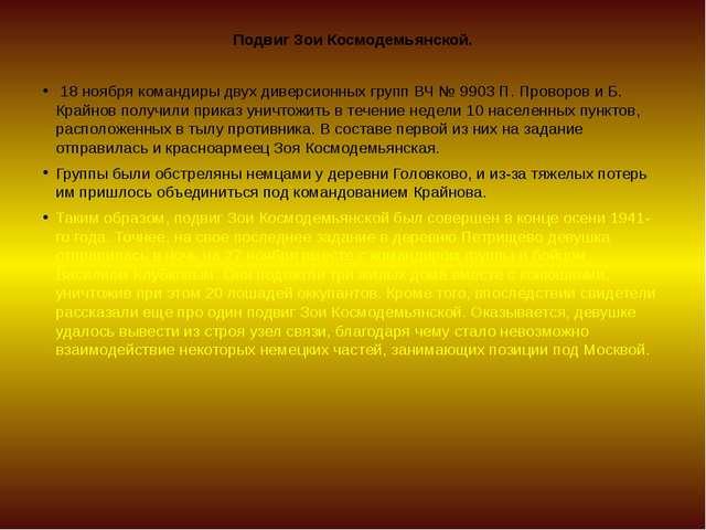 Подвиг Зои Космодемьянской. 18 ноября командиры двух диверсионных групп ВЧ №...
