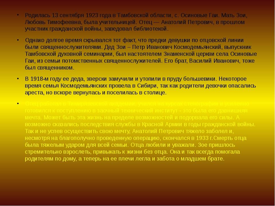 Родилась 13 сентября 1923 года в Тамбовской области, с. Осиновые Гаи. Мать Зо...