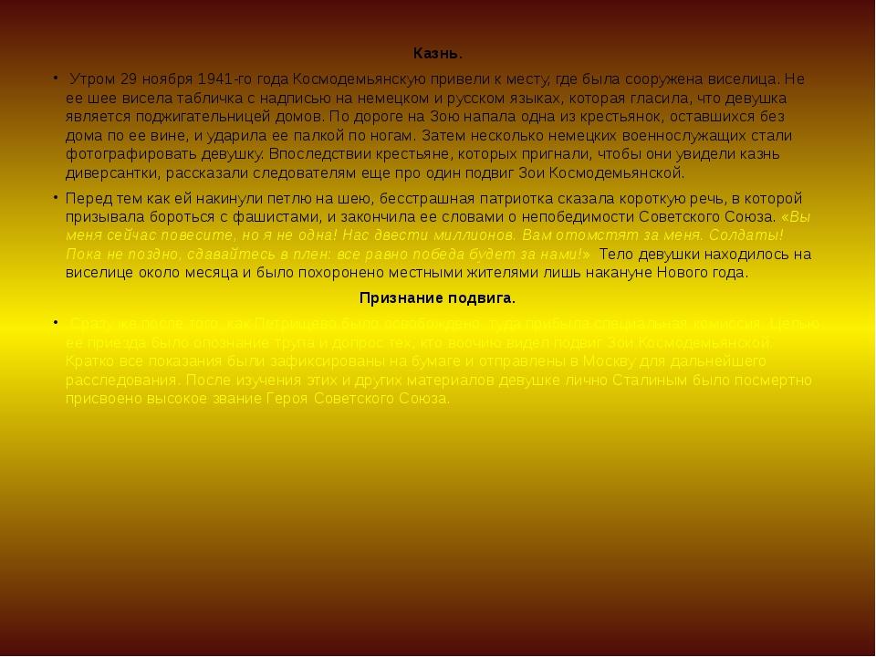 Казнь. Утром 29 ноября 1941-го года Космодемьянскую привели к месту, где была...