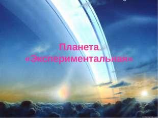 Планета «Экспериментальная»