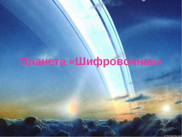 Планета «Шифровочная»