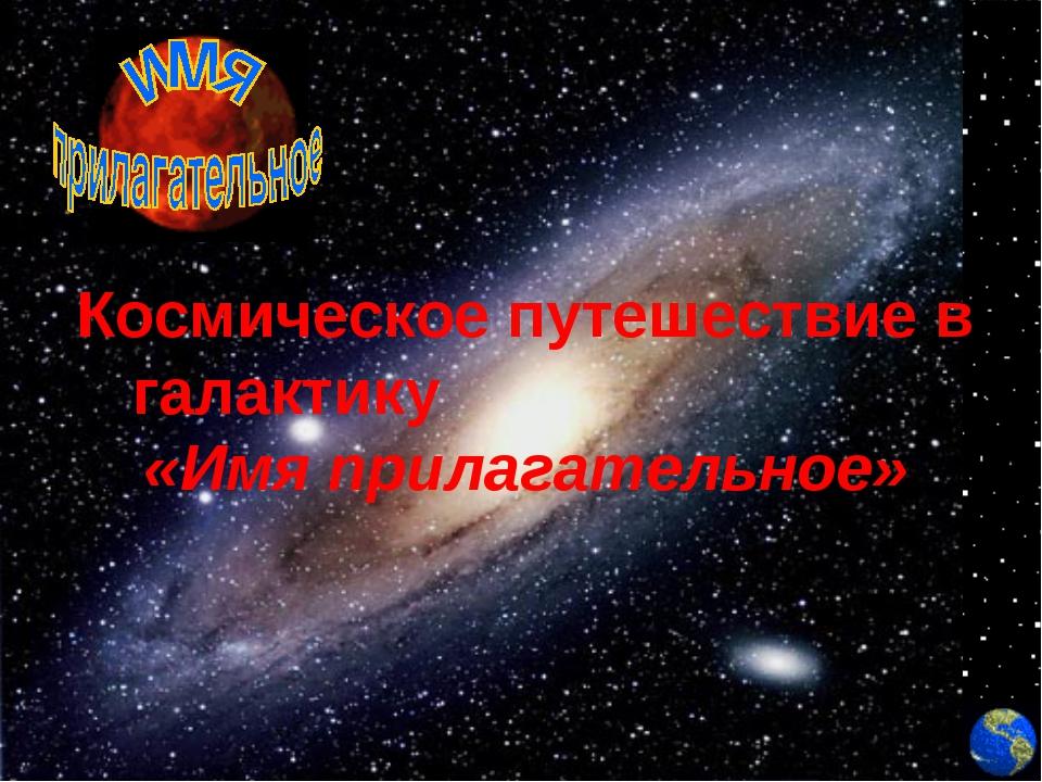 Космическое путешествие в галактику «Имя прилагательное»