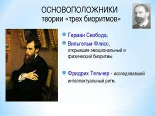 ОСНОВОПОЛОЖНИКИ теории «трех биоритмов» Герман Свобода, Вильгельм Флисс, откр