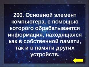 200. Что не является компонентом информационной культуры? умение создавать ко