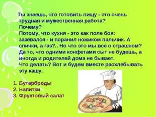 Ты знаешь, что готовить пищу - это очень трудная и мужественная работа? Поче