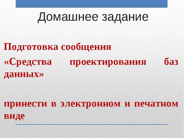 Домашнее задание Подготовка сообщения «Средства проектирования баз данных» пр...