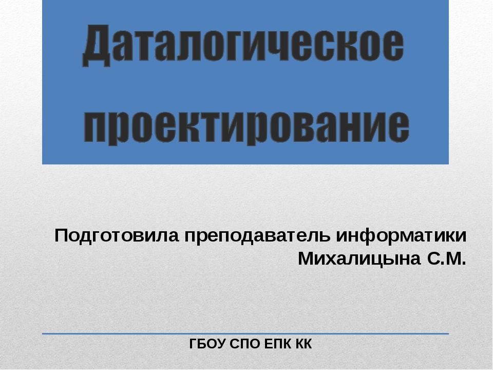 ГБОУ СПО ЕПК КК Подготовила преподаватель информатики Михалицына С.М.