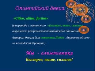 «Citius, altius, fortius» (в переводе с латинского «Быстрее, выше, сильнее»