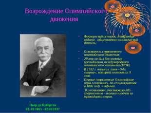 Французский историк, литератор, педагог , общественно-политический деятель;