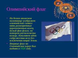 Олимпийский флаг На белом атласном полотнище изображен олимпийский символ- пя