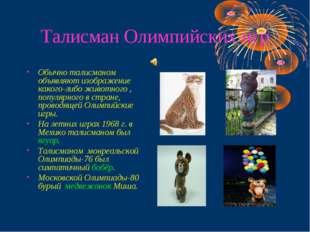 Талисман Олимпийских игр Обычно талисманом объявляют изображение какого-либо