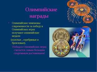 Олимпийские награды Олимпийские чемпионы современности за победу в Олимпийск