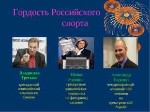 Гордость Российского спорта Ирина Роднина трёхкратная олимпийская чемпионка п