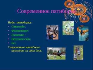 Современное пятиборье Виды пятиборья: Стрельба ; Фехтование; Плавание ; Верхо