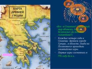 «Все –в Олимпию! Священный мир объявлен, дороги безопасны! Да победят сильне