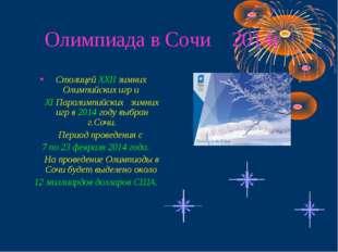 Олимпиада в Сочи 2014г Столицей ХХII зимних Олимпийских игр и ХI Паралимпийск