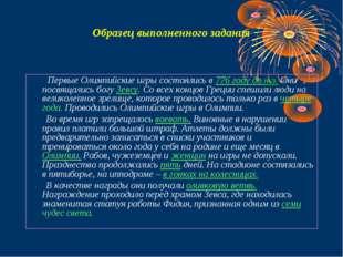 Образец выполненного задания Первые Олимпийские игры состоялись в 776 году до