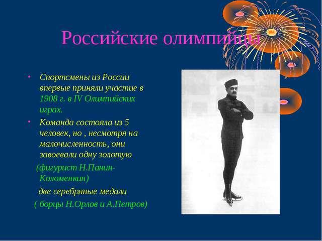 Российские олимпийцы Спортсмены из России впервые приняли участие в 1908 г. в...