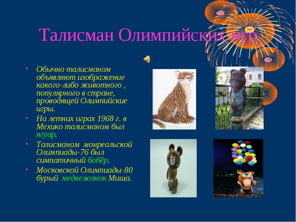 Талисман Олимпийских игр Обычно талисманом объявляют изображение какого-либо...