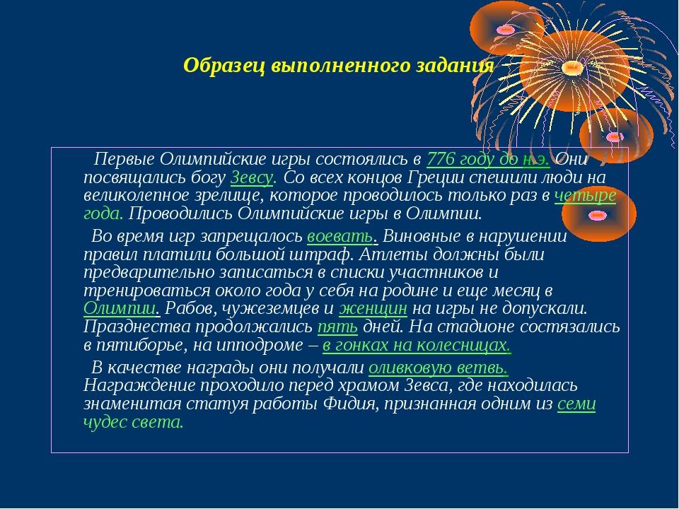 Образец выполненного задания Первые Олимпийские игры состоялись в 776 году до...