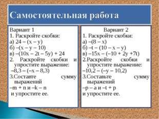 Вариант 1 1. Раскройте скобки: а) 24 – (x – y) б) –(x – y – 10) в) –(10х –