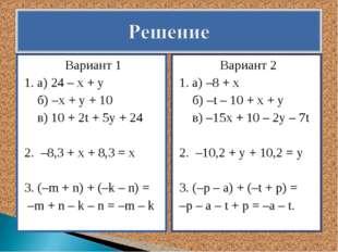 Вариант 1 1. а) 24 – х + у б) –х + у + 10 в) 10 + 2t + 5у + 24 2. –8,3 + х +