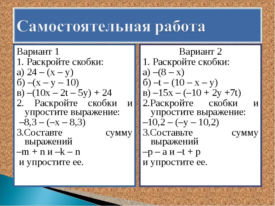 Вариант 1 1. Раскройте скобки: а) 24 – (x – y) б) –(x – y – 10) в) –(10х –...