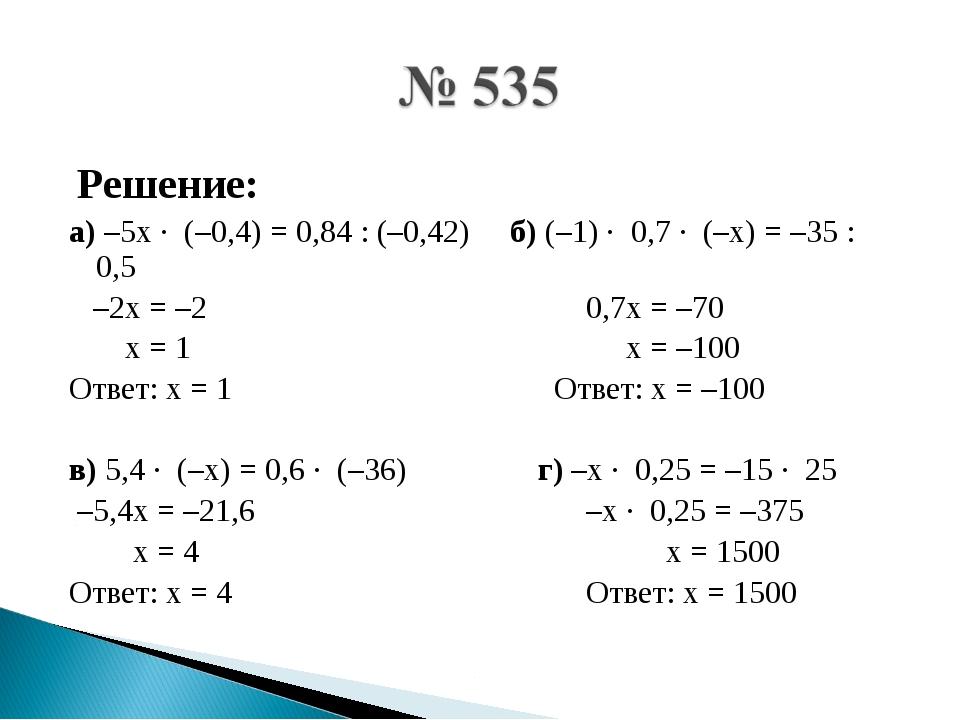 Решение: а) –5х ∙ (–0,4) = 0,84 : (–0,42) б) (–1) ∙ 0,7 ∙ (–х) = –35 : 0,5 –...