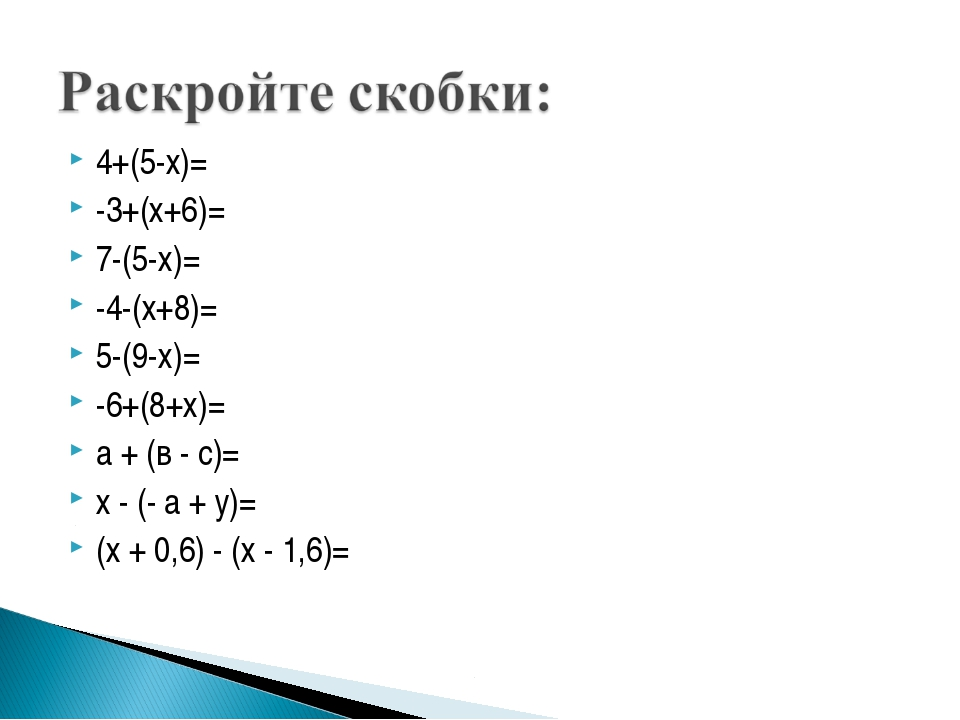 4+(5-х)= -3+(х+6)= 7-(5-х)= -4-(х+8)= 5-(9-х)= -6+(8+х)= а + (в - с)= х - (-...