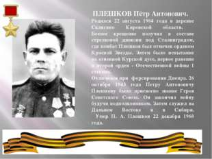ПЛЕШКОВ Пётр Антонович. Родился 22 августа 1904 года в деревне Склягино Киро