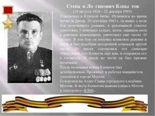 Степа́н Ло́гинович Копы́тов (15 августа 1924—22 декабря 1993)  Участвовал в