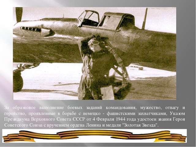 За образцовое выполнение боевых заданий командования, мужество, отвагу и гер...