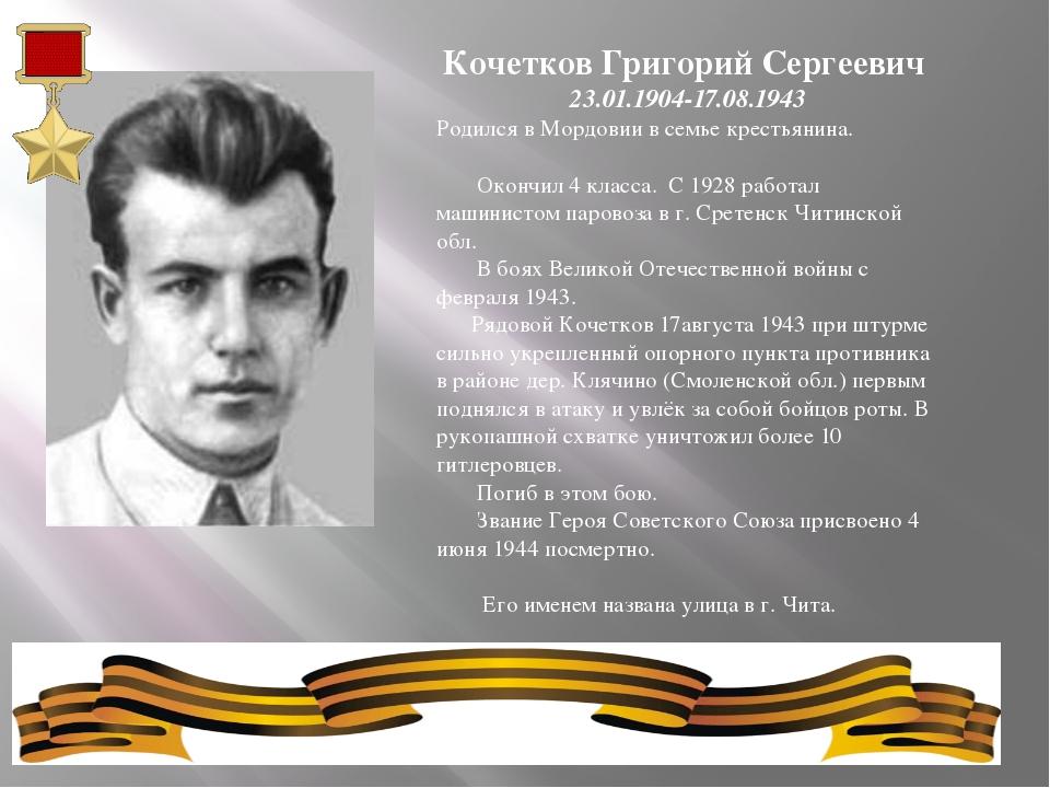 КочетковГригорийСергеевич 23.01.1904-17.08.1943 Родился в Мордовии в семье...