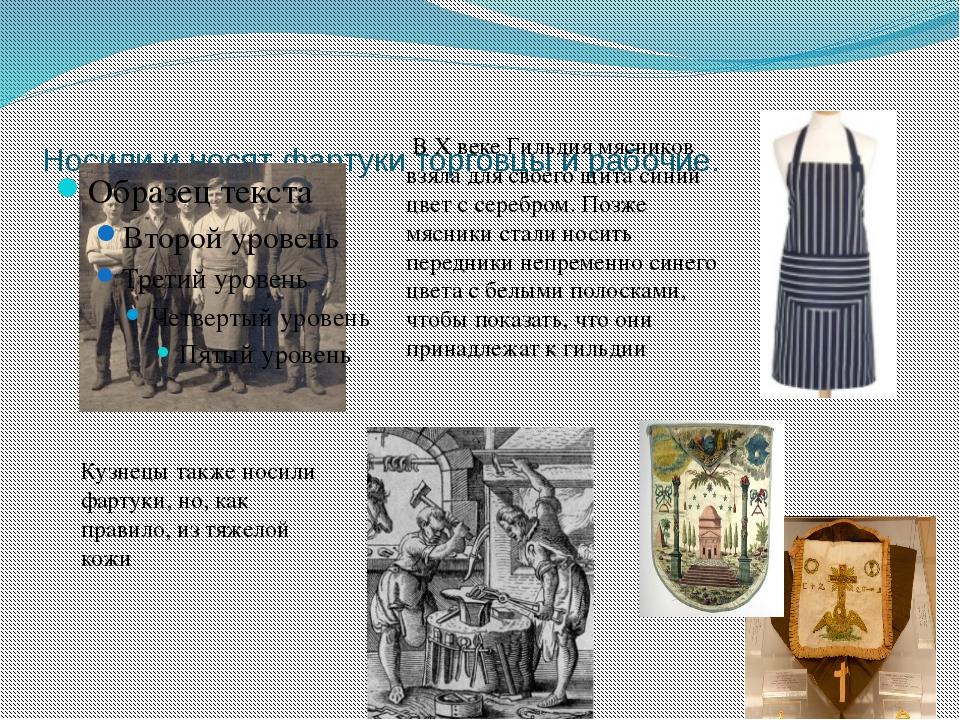 Носили и носят фартуки торговцы и рабочие. В Х веке Гильдия мясников взяла дл...