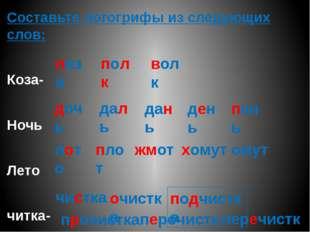 Составьте логогрифы из следующих слов: Коза- Ночь Лето читка- поза перечистка