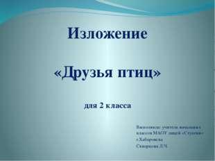 Выполнила: учитель начальных классов МАОУ лицей «Ступени» г.Хабаровска Сквор