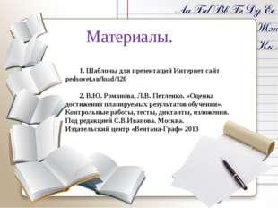 1. Шаблоны для презентаций Интернет сайт pedsovet.su/load/320 2. В.Ю. Романов