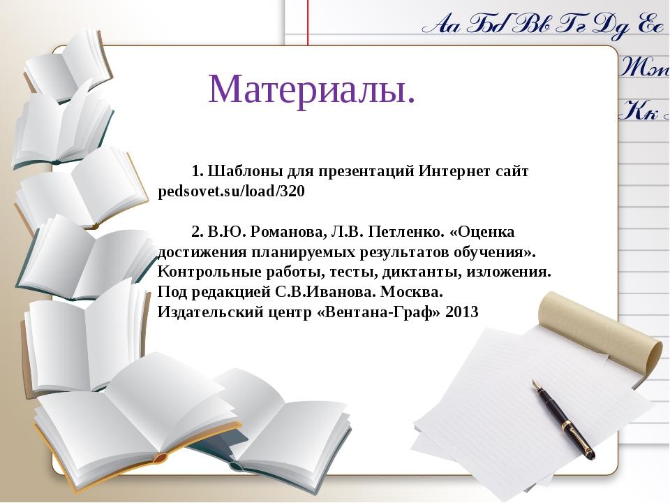 1. Шаблоны для презентаций Интернет сайт pedsovet.su/load/320 2. В.Ю. Романов...