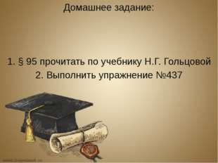 Домашнее задание: 1. § 95 прочитать по учебнику Н.Г. Гольцовой 2. Выполнить