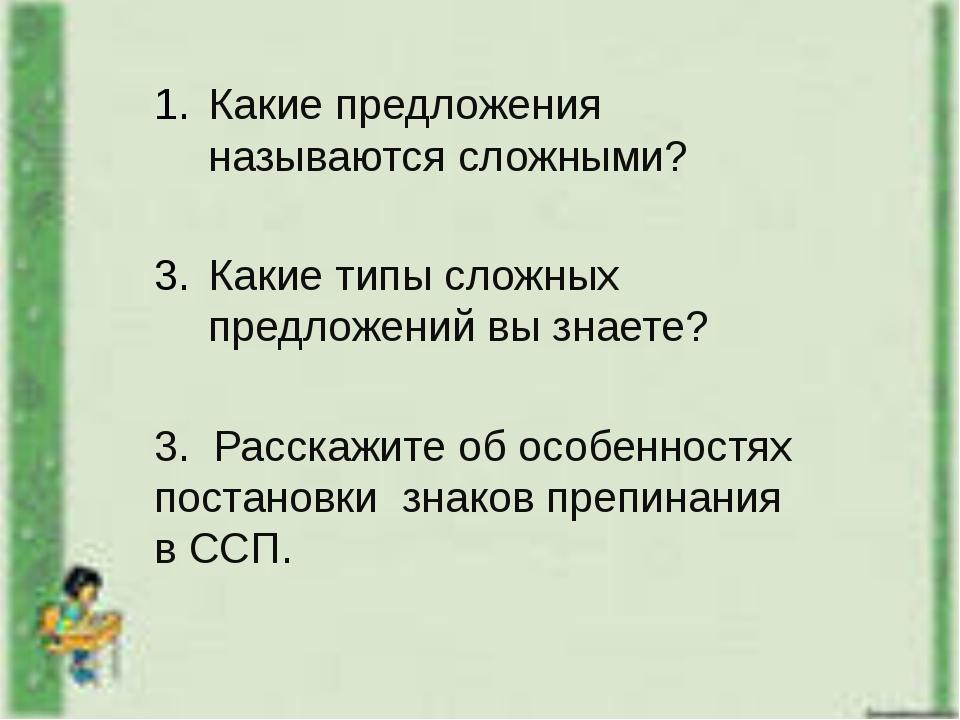 Какие предложения называются сложными? Какие типы сложных предложений вы зна...