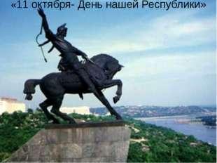 «11 октября- День нашей Республики»