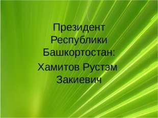 Президент Республики Башкортостан: Хамитов Рустэм Закиевич