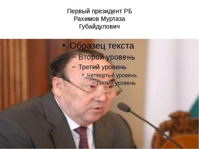 Первый президент РБ Рахимов Муртаза Губайдулович