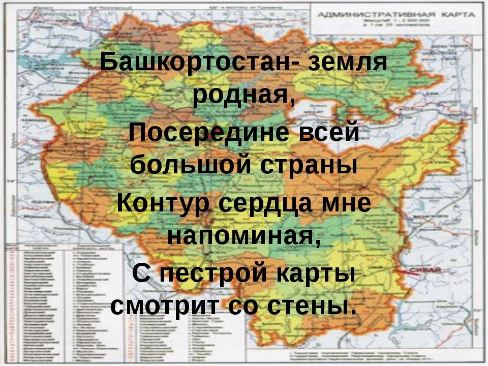 Башкортостан- земля родная, Посередине всей большой страны Контур сердца мне...