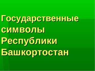 Государственные символы Республики Башкортостан